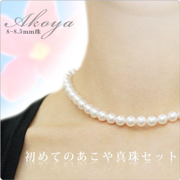 初めてのあこや真珠セット 8-8.5mm【市場価格12...